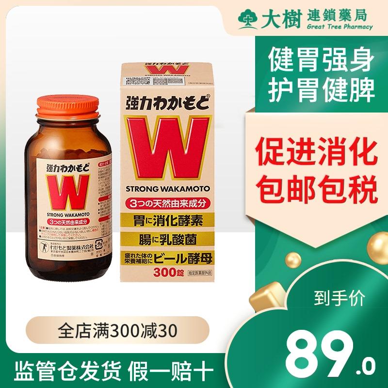 日本若素wakamoto健胃整腸丸300粒排便消化不良便秘酵素丸R