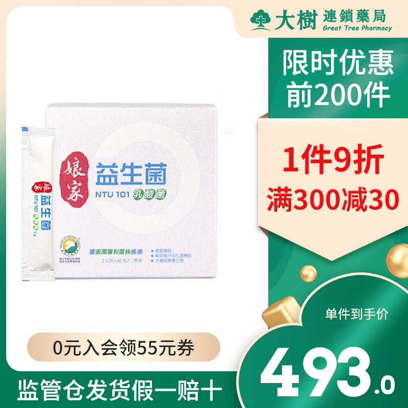 娘家益生菌60包 NTU101 乳酸菌 调整体质 促消化 调节肠胃
