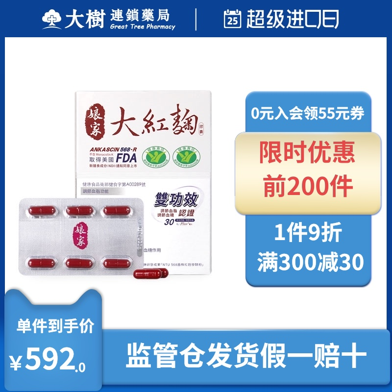 Niangjia dahongqu capsule 30 tablets plus + formula regulates blood lipid and blood glucose, reduces cholesterol health care products