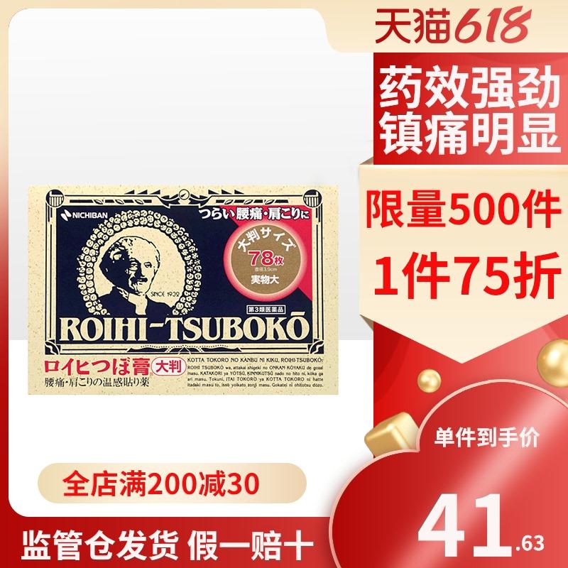 米琪邦NICHIBAN日本原装膏药贴大判老人头止痛贴穴位小圆贴78枚R