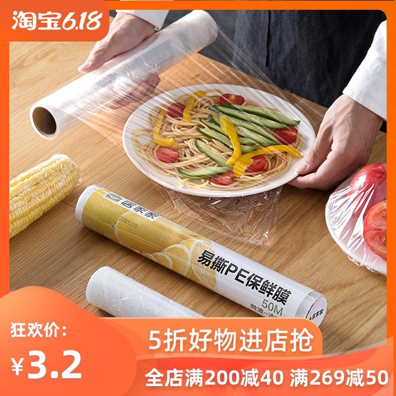 点断式保鲜膜家用食品级水果蔬菜保鲜纸厨房冰箱大卷一次性保险膜