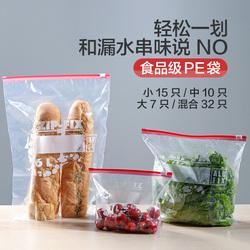 带封口拉链食品袋自封袋冰箱密实袋32片食物保鲜袋家用大号密封袋