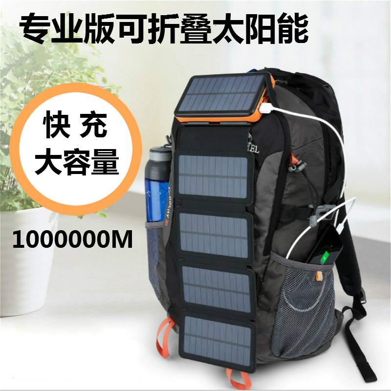 超大容量太阳能充电宝器1000000m折叠移动电源户外光电充手机通用