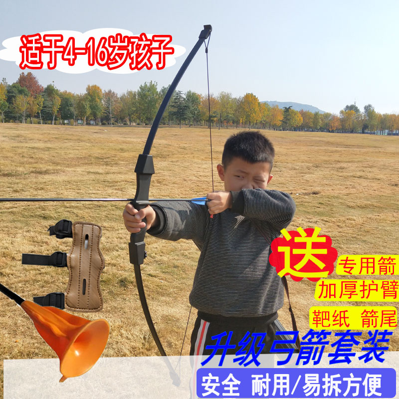 Childrens bow and arrow toy shooting outdoor sports parent child suit youth archery safety sucker bow and arrow suit