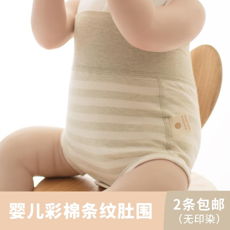 宝宝护肚围护肚脐高腰春秋季婴儿纯棉新生儿护脐带儿童腹围0-3岁
