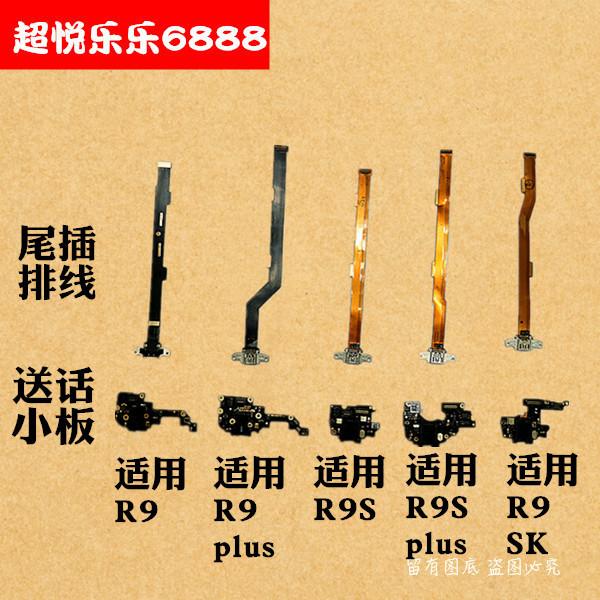 适用OPPO R9TM送话器小板R9plus尾插排线R9S话筒R9Splus麦克风R9SK充电USB