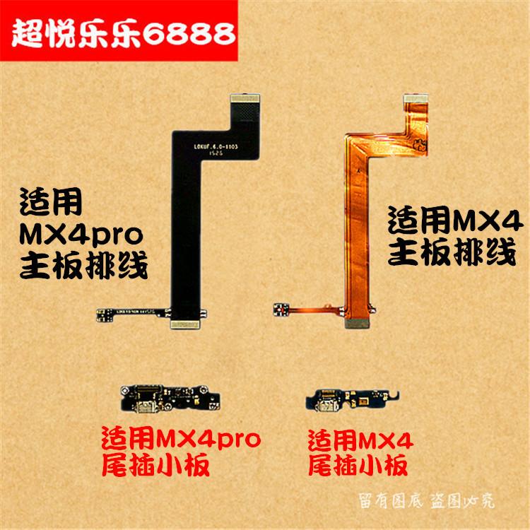 包邮适用于 魅族MX4pro主板排线 MX4尾插小板连接排线 M460主排线 副板 送话器 话筒 手机配件图片