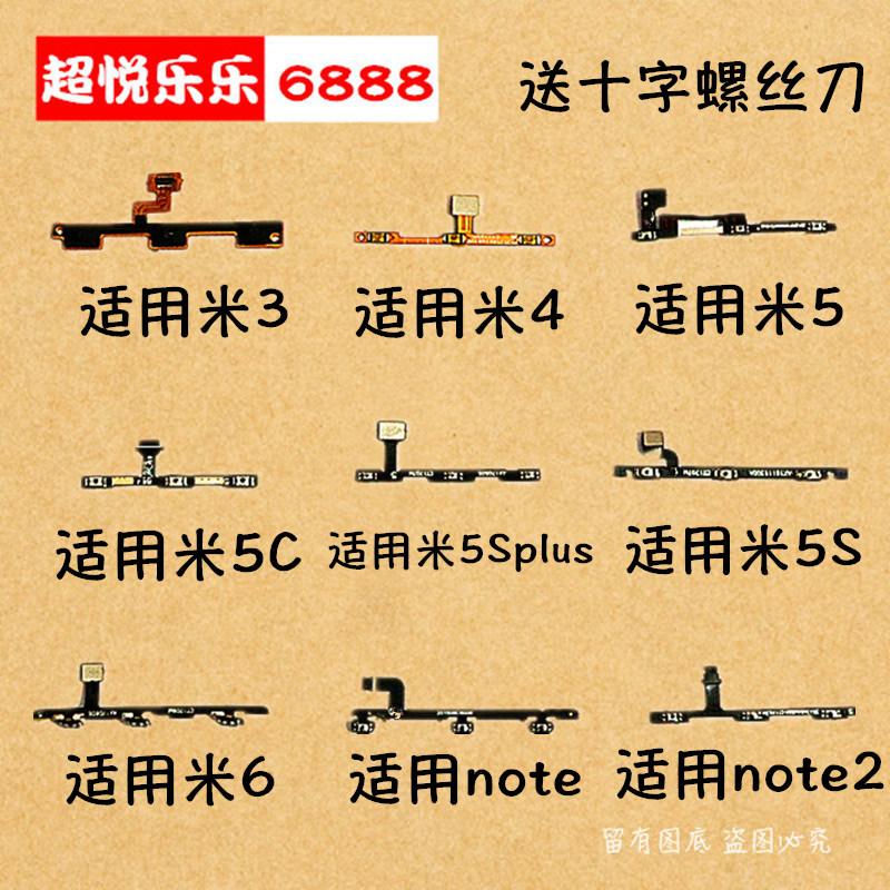 适用小米Note开机3排线4音量5按键6侧键5S电源5Splus开关ntoe2/5C手机 配件