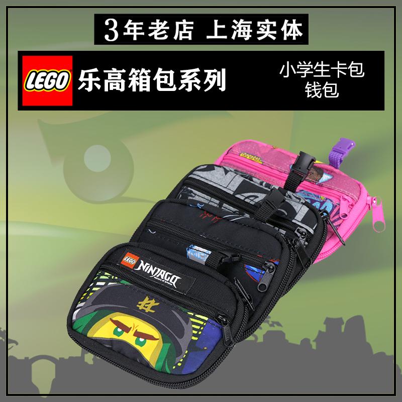77.35元包邮乐高lego幻影忍者好朋友系列卡钱包