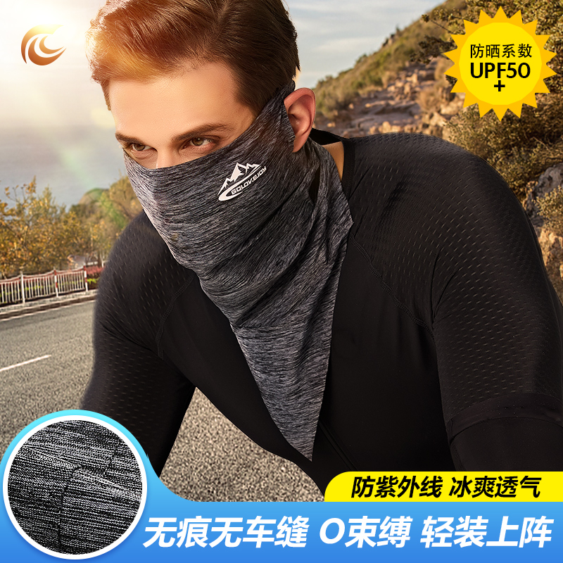 Magic headscarf mens and womens sunscreen mask summer outdoor riding fishing anti ultraviolet ice silk scarf