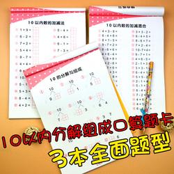 3本10以内加减法混合口算天天练新品幼小衔接学前一日一练510以内全横式口算题卡分解与组成幼儿园中大班数学十内的算术算数练习册