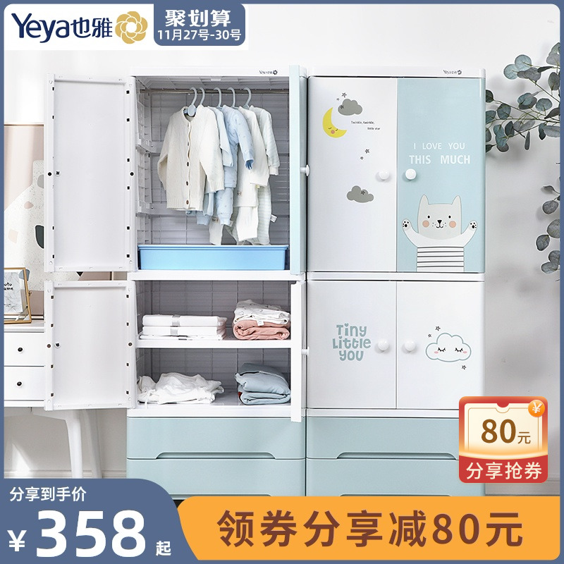 Yeya也雅多层收纳柜抽屉式儿童柜子储物塑料整理加厚婴儿宝宝衣柜