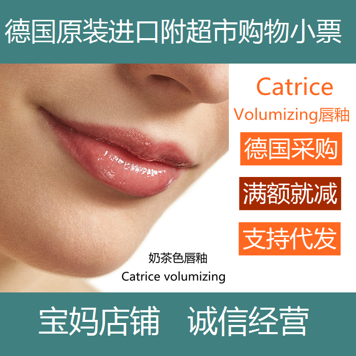 【大�K�喝庾印�Catrice唇釉唇蜜Volumizing Lip Booster040奶茶色
