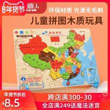 磁姓中國地圖拼圖世界男孩女孩兒童益智早教智力開發磁力木質玩具