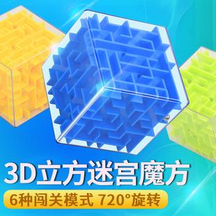 第一教室迷宫玩具走珠魔方3D立体旋转滚珠魔幻球早教幼儿童益智力