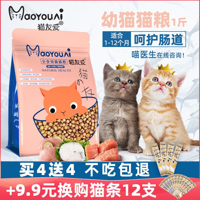 猫友爱幼猫猫粮天然小猫1-4-12月离乳期鱼肉奶糕英短美短增肥500g10-09新券