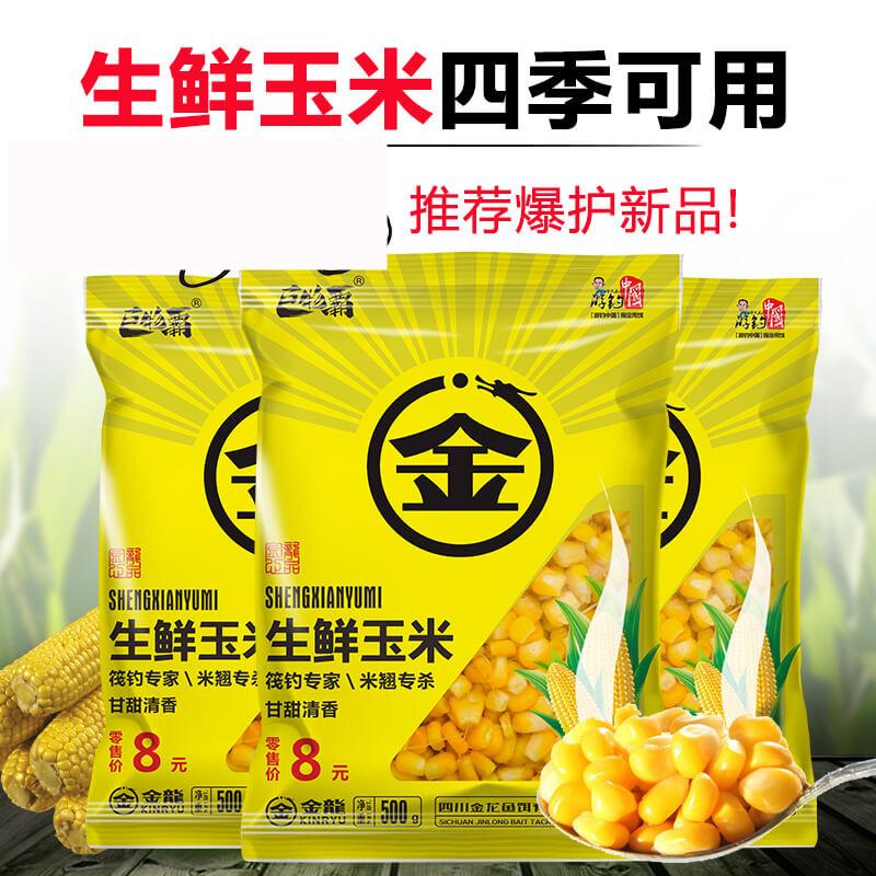 金龙鱼饵 生鲜玉米 嫩甜玉米粒糟食玉米野钓鲤鱼打窝料筏钓翘嘴巴图片