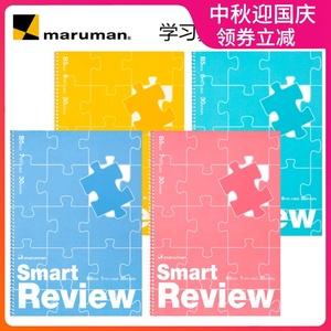 日本maruman满乐文 | Smart Review复习笔记本 B5 | 提高学习效率简约大学生创意纸张本册日记本记事本套装
