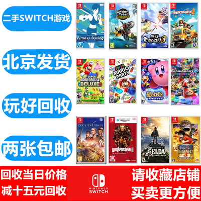 Sell second-hand genuine Nintendo Switch NS games Nintendo Switch NS games