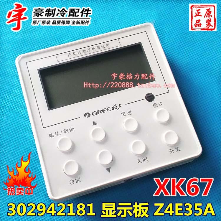 格力风管机控制显示器 XK67 手线控操器 302942181 显示板 Z4E35A