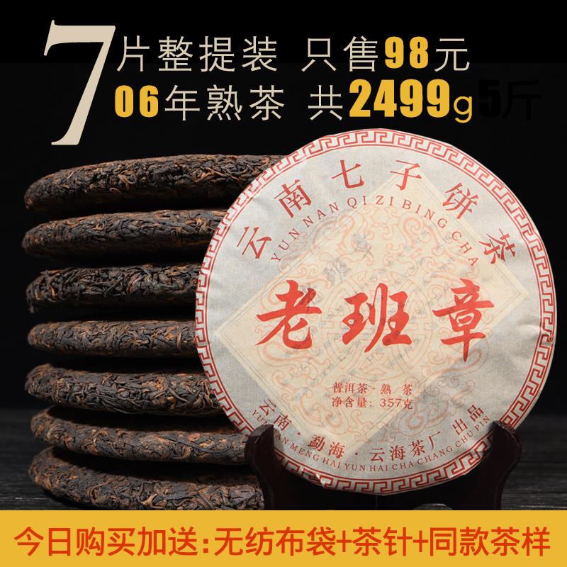 茶叶七子饼勐海熟茶云南普洱茶年老班章06斤重5片整提购7