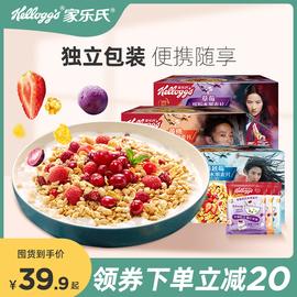 家樂氏麥片谷蘭諾拉小袋裝水果堅果燕麥片早餐即食沖飲懶人食品圖片