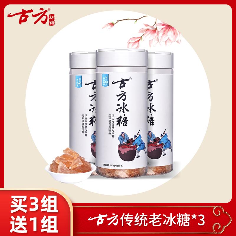 古方传统老冰糖3瓶贵州特产古方老冰糖罐装甘蔗古法老冰糖