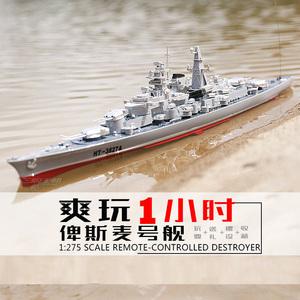 1 360仿真战列舰遥控水上遥控船