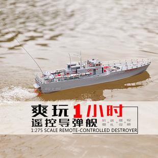 军舰 模型 遥控战船舰 导弹驱逐舰 玩具 遥控船2877鱼雷号船礼物