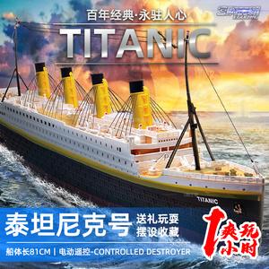 泰坦尼克号遥控船邮轮水上玩具摆设