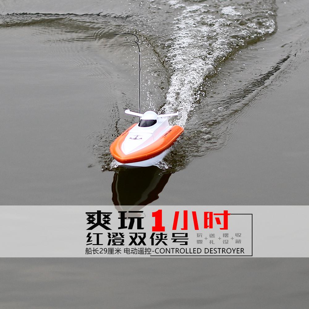 [e购王朝海陆空模型电动,遥控船类]儿童遥控船四通高速快艇小船迷你船模型月销量1件仅售68元