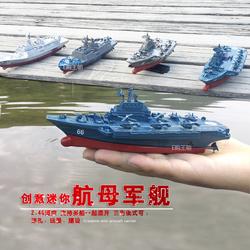 迷你遥控护卫舰 遥控航母 军舰遥控船遥控快艇模型电动玩具男孩