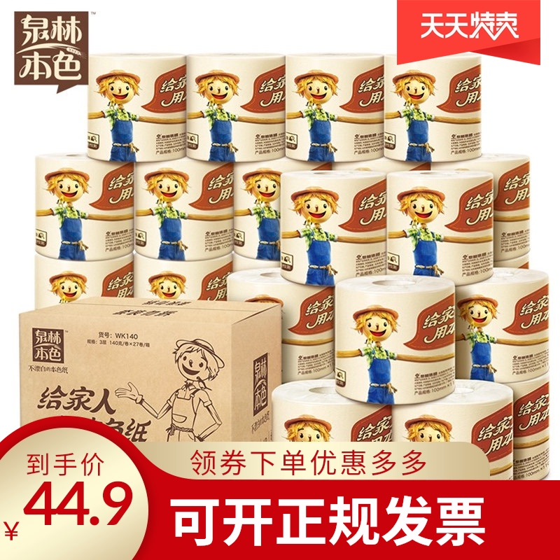 Quanlin natural color toilet roll paper household toilet paper 0 add 0 bleach without crumbs 3 layers 280 sections 27 rolls package