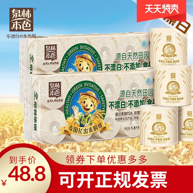 Quanlin natural color toilet roll paper household toilet paper original pulp without adding and unbleached 3 layers 180g * 20 rolls