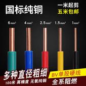 珠江电线国标BV1 1.5 2.5 4 6平方单芯股铜线铜芯硬电线散剪零剪