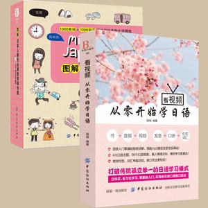 全两册 看视频从零开始学日语 图解 日本人每天必用的单词句型 标准日本语 日语入门自学零基础 日语教材 新标准日本语初级学习书