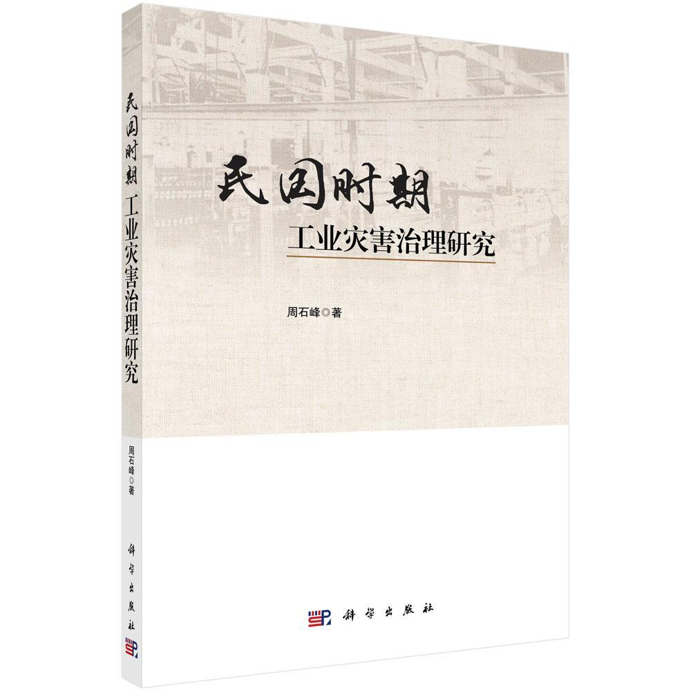 正常发货 正版 民国时期工业灾害治理研究 周石峰 书店 安全管理书籍