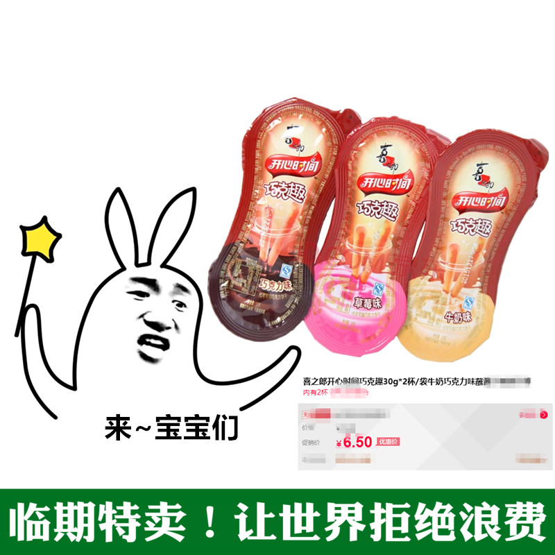 【临期特卖】喜之郎开心时间巧克趣30g磨牙沾酱手指饼干棒儿
