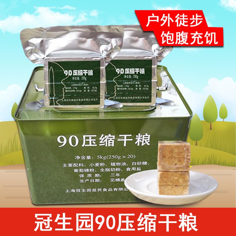上海冠生园90压缩饼干250gx20包干粮铁桶装应急充饥代餐饱腹户外