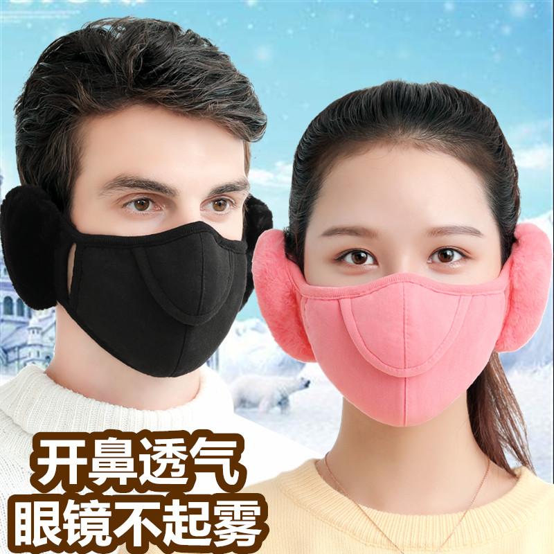 口罩女男冬季加厚防寒保暖透氣護耳可洗易呼吸戴眼鏡防哈氣不起霧