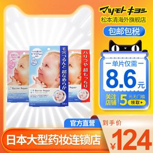 日本松本清旗舰曼丹玻尿酸补水保湿 3盒漫丹 婴儿肌睡眠面膜女5片