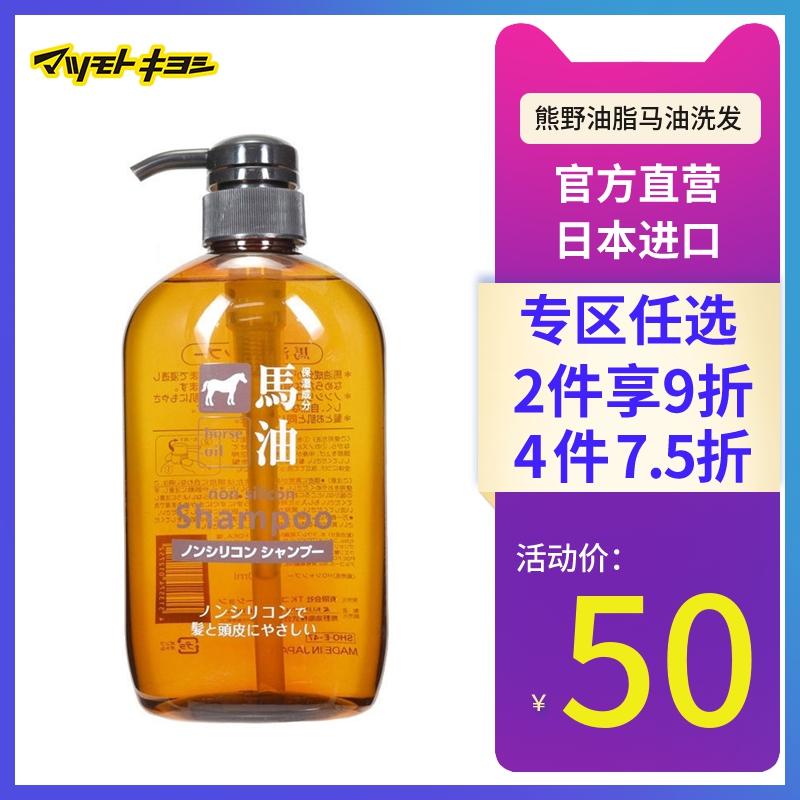 日本松本清熊野油脂天然去屑洗发水质量好不好