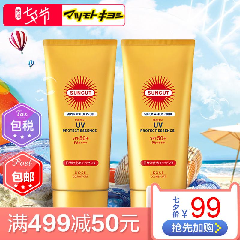 保税仓发货 kose/高丝 suncut小金管强效防晒霜SPF50PA++ 60g*2瓶