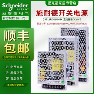 施耐德开关电源ABL2REM24045K直流输出DC24V平板式LED指示100W50W