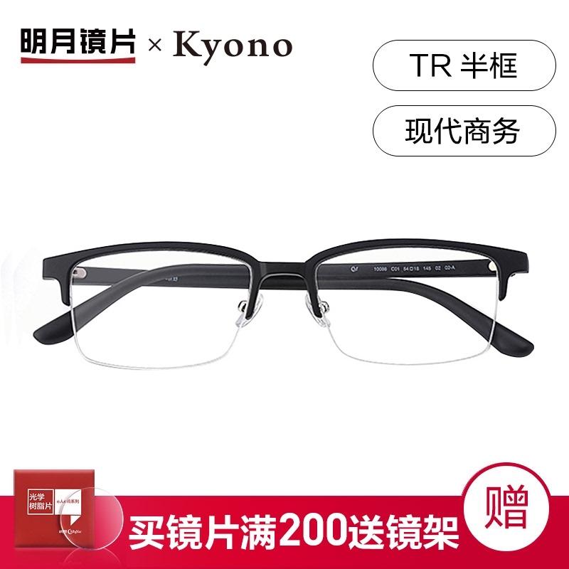明月镜片官方旗舰10086 tr90眼镜架