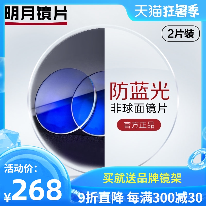 Bright moon lens official flagship glasses 1.71 aspheric 1.67 ultra thin myopia 1.60 with anti blue lens