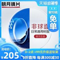 明月镜片官方旗舰1.74超薄1.60网上配眼镜近视1.56眼镜片配镜1.67