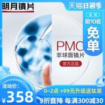 明月镜片树脂PMC超薄近视1.60配镜镜框1.71眼镜眼镜片官方旗舰