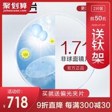 明月镜片1.71非球面超薄高度近视变色防蓝光眼镜网上配镜眼镜片