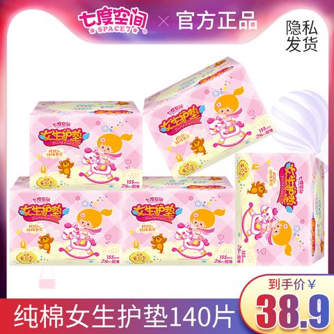 七度空间卫生巾少女护垫纯棉超薄28片*5盒量贩装BQ6028日用迷你巾